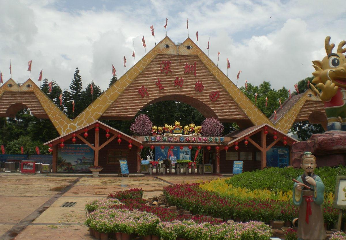 野生动物园成人票:210元  深圳野生动物园 广东省深圳市南山区西丽湖