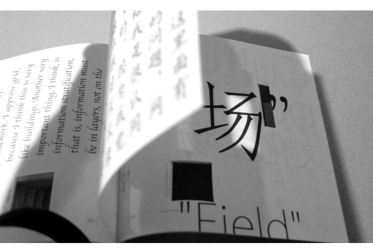 书籍设计是以编辑设计的思路构建全书文本叙述的结构