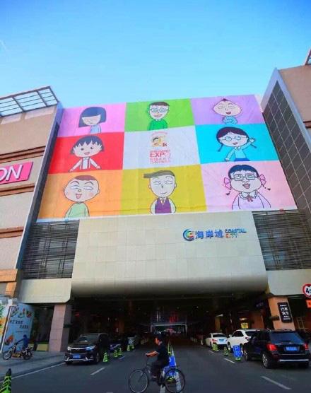 深圳-海岸城·樱桃小丸子25周年博览会-周末去哪儿