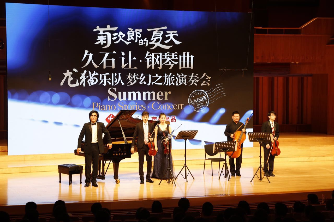 菊次郎的夏天——久石让钢琴曲龙猫乐队梦幻之旅演奏图片